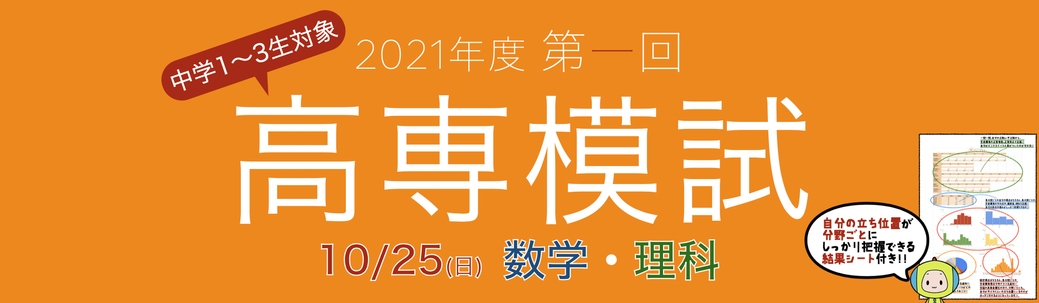 スクリーンショット 2020-10-12 12.44.41