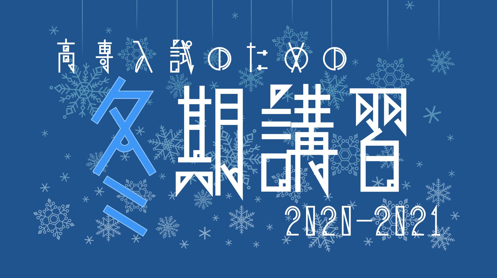 高専入試のための冬期講習2020-2021 開講!!のイメージ